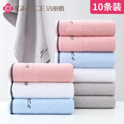 潔麗雅毛巾10條裝 純棉洗臉家用成人柔軟吸水男女洗澡大毛巾