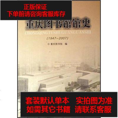 【二手8成新】重庆图书馆馆史 9787501334810