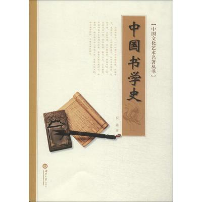 中國書學史 中國歷史 祝嘉 新華正版