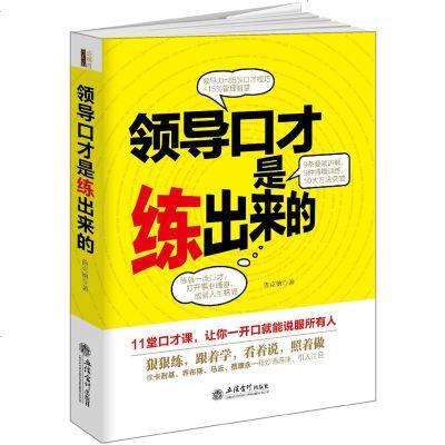 去梯言 領導口才是練出來的 領導力與經營管理口才與演講訓練魅力領導禮物書籍說服力溝通力說話的藝術帶團隊影響力管人正版