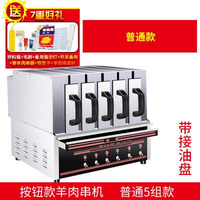 抽屜式羊肉串古達電烤箱商用家用電熱燒烤爐無煙烤電烤串機烤肉機大號 按鈕款帶接油盒5組