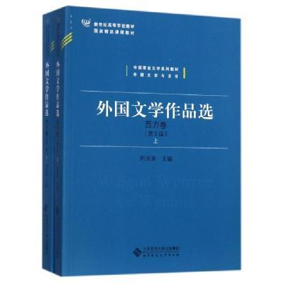 外國文學作品*(西方卷上下D2版中國語言文學系列教材新世紀高等學校教材)編者:劉洪濤9787303202454