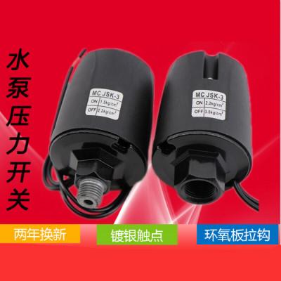汐巖全自動水壓開關 家用自吸增壓水泵 自動開關可調 水泵壓力開關控制器 0.8-1.6KG2分外絲