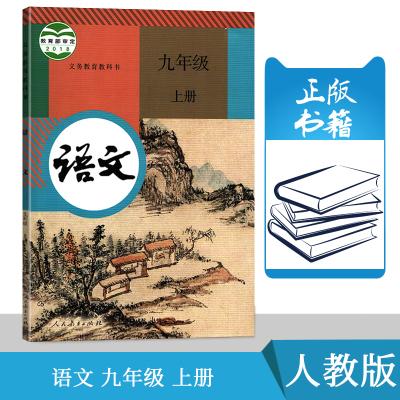 人教版 初中9九年級上冊語文書 教材課本 教科書 人民教育出版社 9九年級上學期學生用書