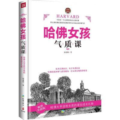 正版 哈佛女孩气质课 韩睿卿 著 天地出版社 9787545520149 书籍