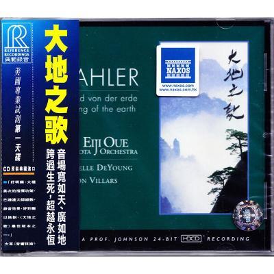 原版進口CD 馬勒 大地之歌 - 大植英次 RR88 高品質發燒試音碟