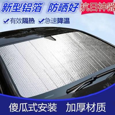 琪睿汽車遮陽擋遮陽板布防曬隔熱簾遮光前擋風玻璃車內太陽檔夏季擋陽