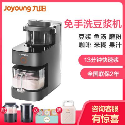 九陽(Joyoung)不用手洗豆漿機破壁機 家用全自動免手洗料理機咖啡機果汁機嬰兒輔食機榨汁機米糊機DJ12D-K560