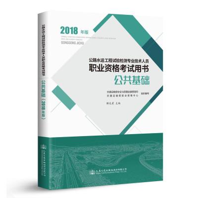 2018版公路水運工程試驗檢測人員考試教材(公共基礎)公路水運工程試驗檢測專業技術人員職業資格考試用書