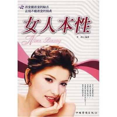 正版書籍 女人本性 9787802222601 中國華僑