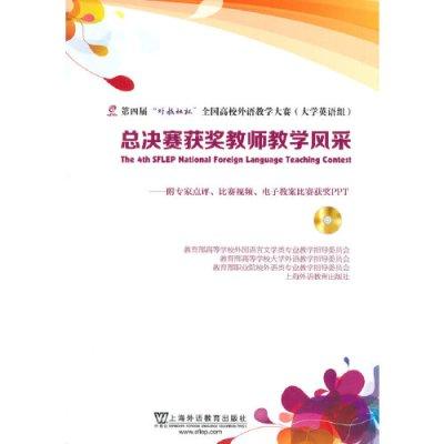 第四届外教社杯全国高校外语教学大赛(大学英语组)总决赛获奖教师教学风采(附光盘)