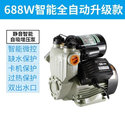 家用自吸泵全自動220v抽水機吸水泵增壓泵自來水管道加壓 688W智能升級款