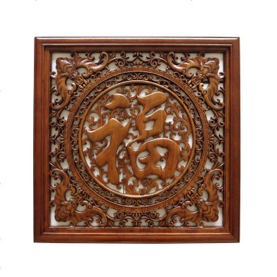 東陽木雕掛件 香樟木雕畫 中式裝修壁掛 背景墻裝飾 實木雕刻福字