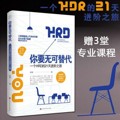 0808【赠课程】你要无可替代:一个HRD的21天进阶之旅 赵颖著行政管理人事资源管理书籍绩效考核与薪酬管理培训师管