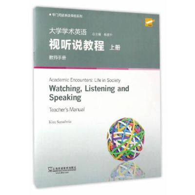 專門用途英語課程系列:大學學術英語視聽說教程 上冊 教師手冊(第2版)