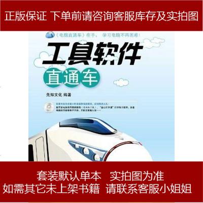 工具软件直通车 先知文化 9787121144219