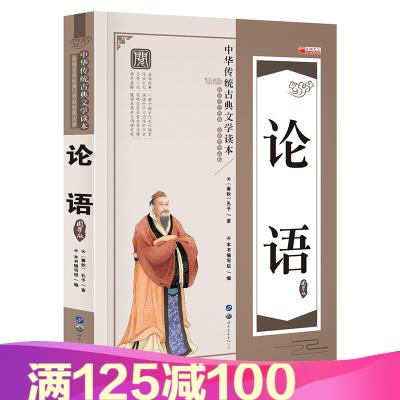 中華傳統古典文學讀本 論語 中小學生課外閱讀讀物老師推薦文學書籍 華陽文化I
