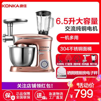 康佳(KONKA)KM-903廚師機家用和面機多功能揉面機攪拌機打蛋器料理機電子式旋鈕式 玫瑰金五合一