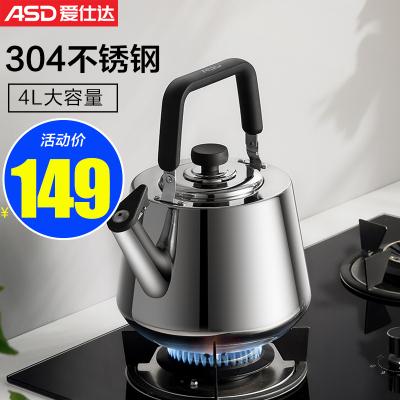 爱仕达烧水壶家用不锈钢加厚大容量开水壶4L燃气灶适用