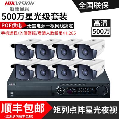 ??低?00万监控设备套装POE高清网络摄像头家用夜视室外4/8路星光级摄像头红外夜视手机