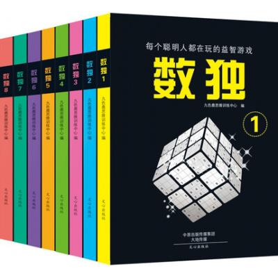 數獨書全8冊 兒童小學生及成人版通用 全面提高觀察力數獨(共8冊)