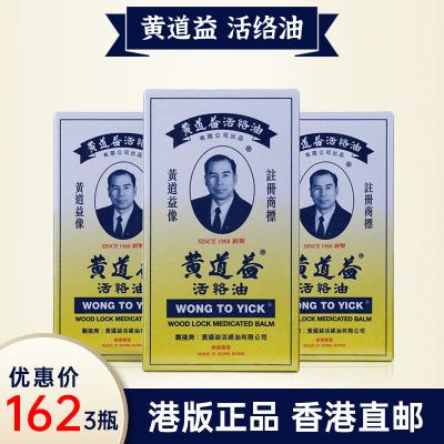 香港原裝正品 黃道益 復方精油活絡油 50ml 盒裝 香港直郵 三瓶裝