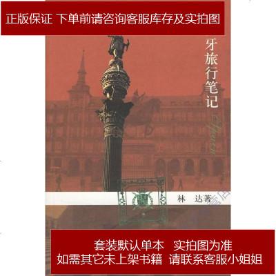 西班牙旅行筆記 林達 生活·讀書·新知三聯書店 9787108026040