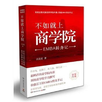不如就上商學院 : EMBA轉身記