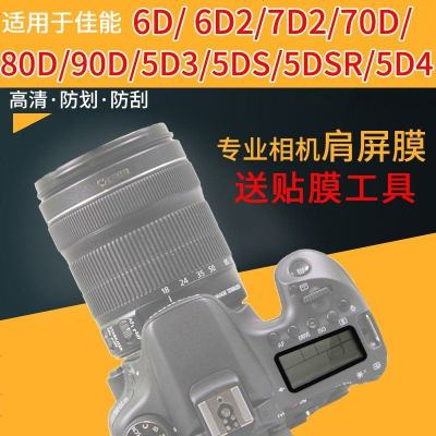 佰卓佳能 6D 6D2單反7D 7D2相機70D 80D 90D 5D3 5D4 5DS 5DSR肩屏液晶屏幕鋼化貼