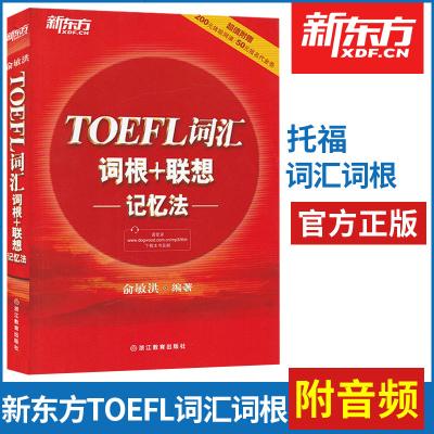 正版   新東方TOEFL托福詞匯詞根+聯想記憶法 俞敏洪 新東方托福詞匯紅寶書  托福單詞匯一本通 可搭新東方托福