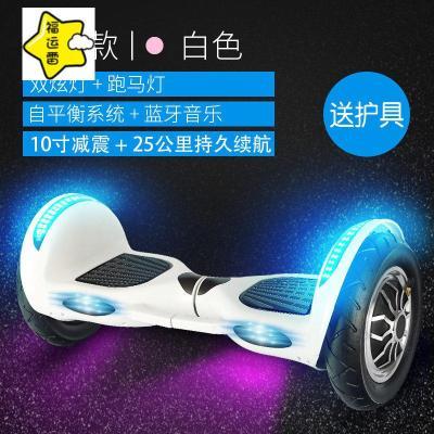 【易购优选】智能动儿童平衡车成人双轮小孩两轮学生自平行车 10寸充气轮白色带蓝牙跑灯送护具充气筒(减200) 36V