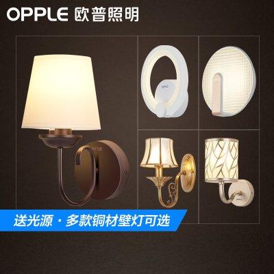 歐普照明墻壁燈客廳過道臥室床頭燈具樓梯陽臺戶室外美式簡約