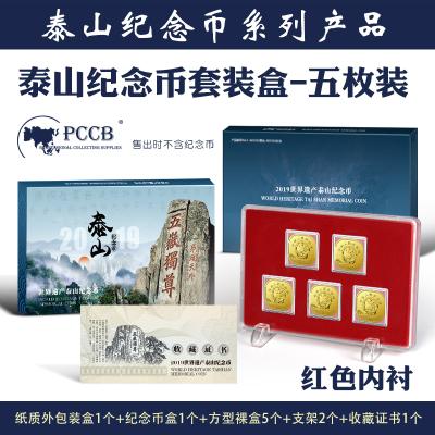 东吴收藏 2019年 五岳 泰山纪念币 钱币包装 红色五枚套装(含纪念币)