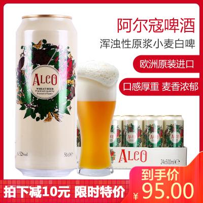原裝進口阿爾寇小麥白啤酒原漿啤酒500ml*24罐裝