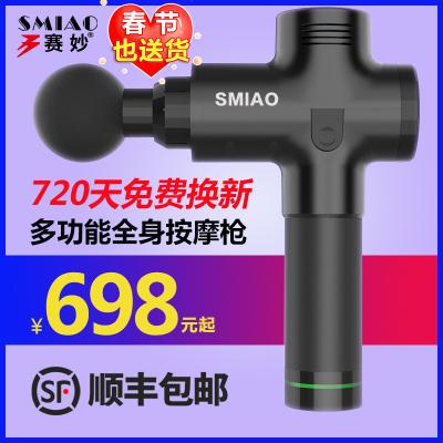 赛妙(SAIMIAO)筋膜枪肌肉放松器按摩棒筋膜肌肉放松抢深层肌肉全身按摩枪