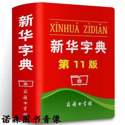 新華字典第11版正版2020年最新版商務印書館小學生專用新華字典詞典一二三四五六年級新華字典初中學生標準小本工具書