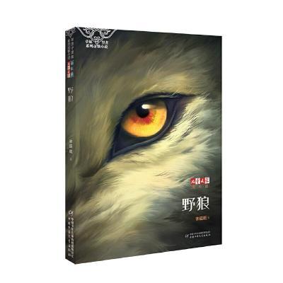 兒童文學淘樂酷:野狼