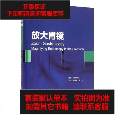 【二手8成新】放大胃镜(翻译版) 9787117207775