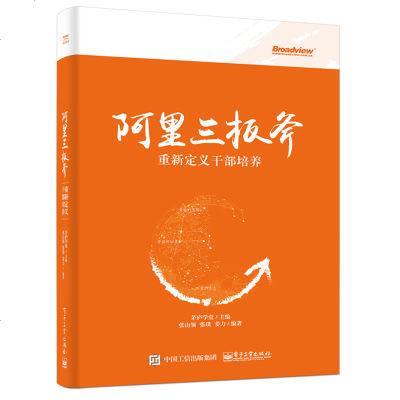 阿里三板斧 重新定义干部培养 管理之道 运营管理 管理思想指导教程 互联网企业管理联网企业管理培训图