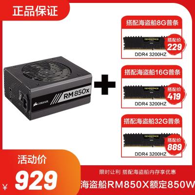 美商海盜船USCorsair RM850額定850W ATX電源(80PLUS金牌/全模組/低載風扇停轉/十年質保)電源