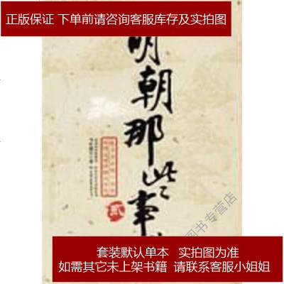 明朝那些事兒(貳) 當年明月 中國友誼出版公司 9787505722859