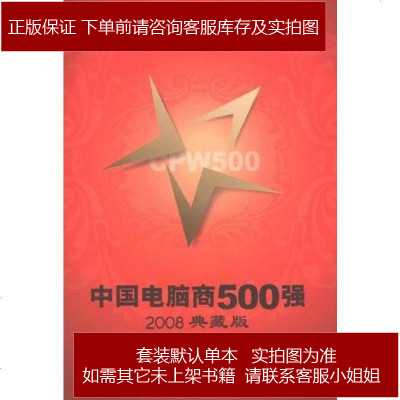 中国电脑商500强