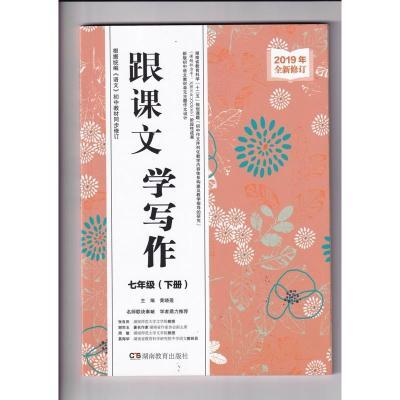 2019全新修訂跟課文學寫作七7年級下冊:黃曉蓮編湖南教育出版社
