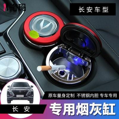 洛瑪長安帶LED燈車載煙灰缸長安CS75plusCS15CS35 悅翔V3 悅翔V7 CX70 歐尚 歐諾 歐力威X6