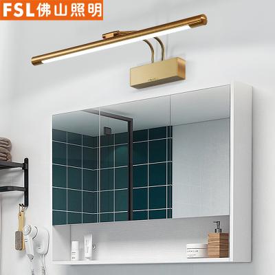 FSL佛山照明 LED镜前灯5-9W白光卫生间浴室洗手间镜柜灯饰防水防雾现代简约卧室梳妆台化妆镜冷光(5000K以上)