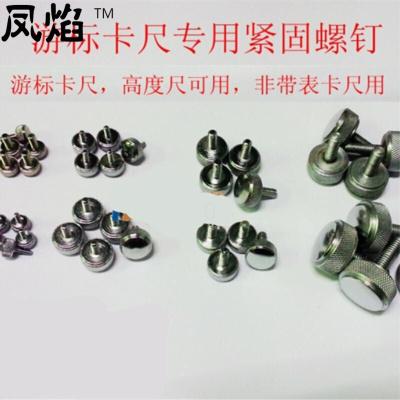 定做 游標卡尺緊固螺絲游標卡尺配件m2m3m4m5緊固螺釘鎖緊螺絲量具配件H