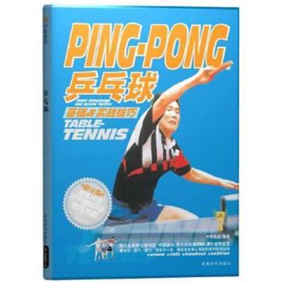 乒乓球基礎與實戰技巧(修訂版) 9787807057338