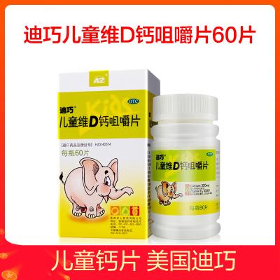迪巧 迪巧兒童維D鈣咀嚼片60片 兒童鈣補充 兒童鈣片 (小兒維礦) 片劑 迪巧鈣片 美國迪巧