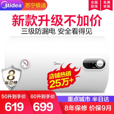 美的(Midea)60升电热水器F6015-NA3(H) 极地白 机械式1500W速热 搪瓷内胆 安全防护