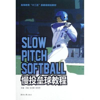 慢投壘球教程王駿9787566901279